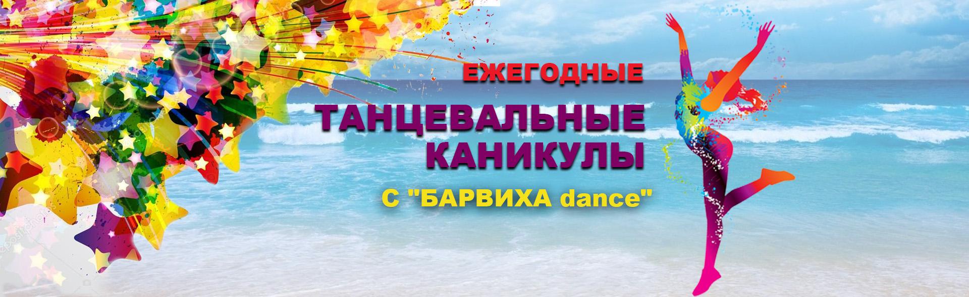 Слайд ежегодные танц каникулы