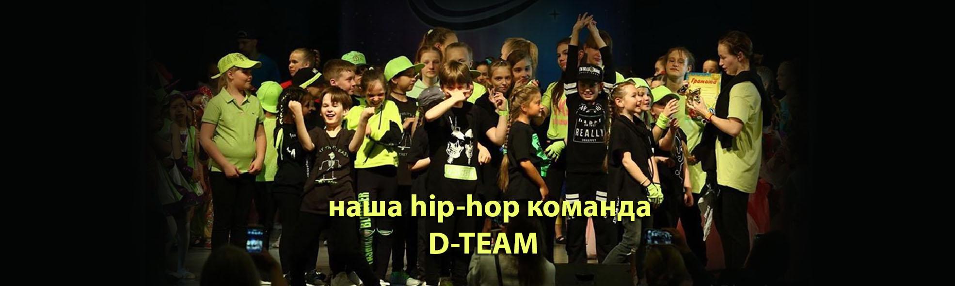 хип-хоп команда