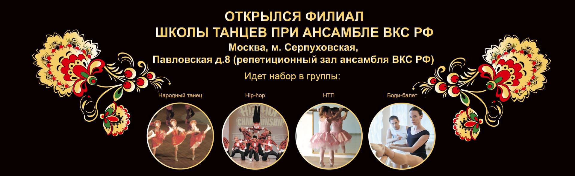 Школа танцев при ансамбле ВКС РФ Барвиха-dance