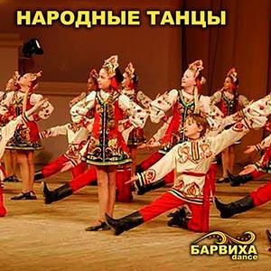 народные, танцы, Барвиха, dance, денс, данс, танцы, школа, уроки, танцев, в, шоу-балет, перформанс, проведение, мероприятие, танцевальные, каникулы, Одинцово, Рублево, Знаменское, Ильинка, Жуковка, Усово-Тупик, Усово, Шульгино, Солослово, Подушкино, Ромашково, Горки-2, Горки-10, Свадьба в Барвихе, проведение, организация, ведущий, тамада, сценарий, праздник, свадебный зал, банкетный зал, заказать